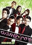 ヴァンパイア☆アイドル DVD BOX3[DVD]