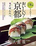 婦人画報 100人の京都人が教える 京都「ごはんたべ」 (FG MOOK)