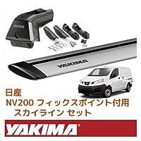 [YAKIMA 正規品] 日産 NV200 フィックスポイント付き車両 ベースラックセット(スカイラインタワー+ランディングパッド11×2+ジェットストリームバーM)