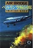 ベルリン空輸回廊 (徳間文庫)