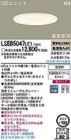 パナソニック(Panasonic) 美ルックワンコアダウンライトφ100(100形電球1灯相当)集光(電球色) LSEB5047LE1