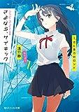 さよなら、サイキック 1.恋と重力のロンド<さよなら、サイキック> (角川スニーカー文庫)