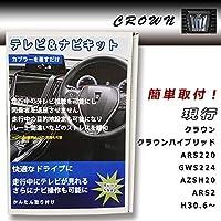 [Rn1290] トヨタ TOYOTA 現行 最新 クラウン 対応 走行中にTVが見れるキット! NAVI 操作ができるキット クラウン ハイブリッド ARS220 GWS224 AZSH20 ARS21 H30.6~ 他社では取り扱いがないカプラーオン 611 H30 現行 新型クラウン/クラウンハイブリッド 220系