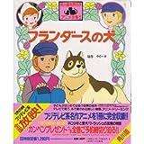 フランダースの犬 (角川版世界名作アニメ全集)