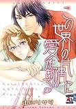 この世界の片隅に愛がある  / 由川 リサヲ のシリーズ情報を見る