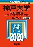 神戸大学(文系−前期日程) (2020年版大学入試シリーズ)