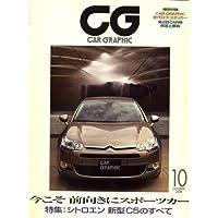 CG (カーグラフィック) 2008年 10月号 [雑誌]