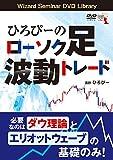 ひろぴーのローソク足波動トレード (<DVD>)