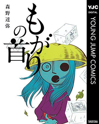 もがりの首 (ヤングジャンプコミックスDIGITAL)
