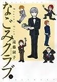 なごみクラブ 5 (バンブーコミックス)