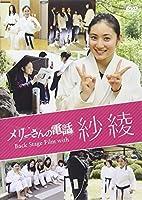 メリーさんの電話 Back Stage Film with 紗綾 [DVD]
