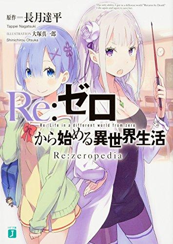 Re:ゼロから始める異世界生活 Re:zeropedia (MF文庫J)の詳細を見る