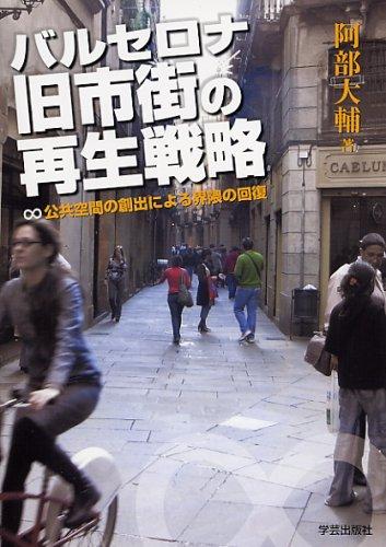 バルセロナ旧市街の再生戦略―公共空間の創出による界隈の回復の詳細を見る