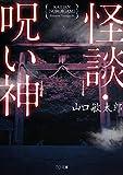 怪談・呪い神 恐怖・呪いシリーズ (TO文庫)