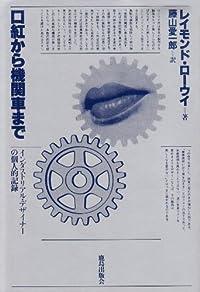 口紅から機関車まで―インダストリアル・デザイナーの個人的記録