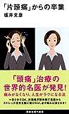 「「片頭痛」からの卒業 (講談社現代新書)」販売ページヘ