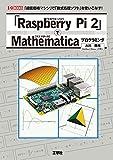 工学社 大川 善邦 RaspberryPi2でMathematicaプログラミング (I・O BOOKS)の画像