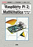 RaspberryPi2でMathematicaプログラミング (I・O BOOKS)