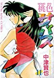 桃色サバス(11) (ヤングキングコミックス)