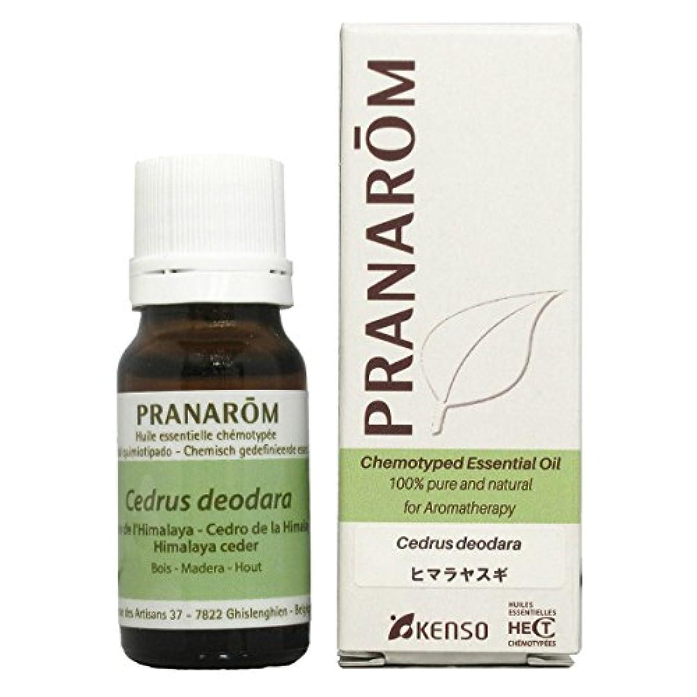 滑る無傷気体のプラナロム ヒマラヤスギ 10ml (PRANAROM ケモタイプ精油)