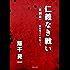 仁義なき戦い〈死闘篇〉 美能幸三の手記より (角川文庫)