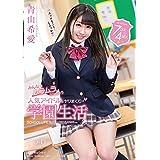 青山希愛 みんなをムラムラさせちゃう人気アイドルとヤリまくり学園生活 [DVD]
