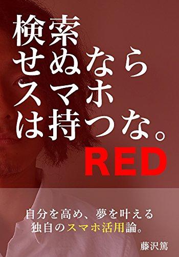 検索せぬならスマホは持つな。RED: 自分を高め、夢を叶える独自のスマホ活用論。