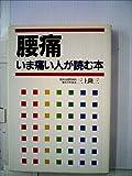 腰痛いま痛い人が読む本 (1982年)