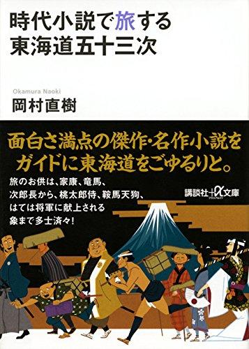 時代小説で旅する東海道五十三次 (講談社+α文庫)
