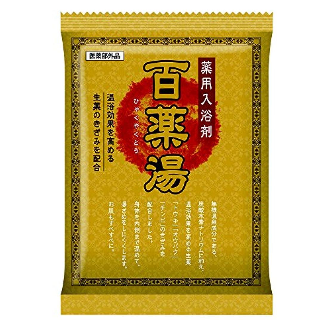進化適度な湿度百薬湯 薬用入浴剤 生薬配合 30g×1包 (医薬部外品)