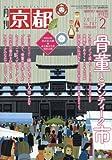 京都 2017年 02 月号 [雑誌]
