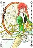 シエル ─ ラスト・オータム・ストーリー (3) (ウィングス・コミックス)