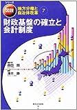 シリーズ図説地方分権と自治体改革 (7) (シリーズ図説・地方分権と自治体改革)