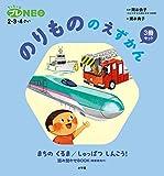 のりもののえずかん3冊セット: 【ちっちゃなプレNEO】2・3・4歳