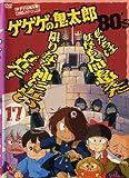 ゲゲゲの鬼太郎 1985 [第3シリーズ] 第17巻 [DVD]