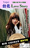 台北 Love Story 第9章【簡体字版】恋愛小説で学ぶ中国語: 大切な四文字 (LITTLE-KEI.COM)