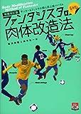 増補改訂版 サッカー&フットサル個人技上達バイブル ファンタジスタの肉体改造法 (DVD付) (FUTSAL NAVI SERIES+ 1)