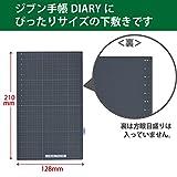 コクヨ ジブン手帳 Goods 下敷き スタンダード用 ニ-JG4 画像