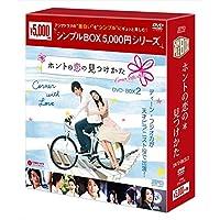 ホントの恋の*見つけかた DVD-BOX2<シンプルBOXシリーズ>