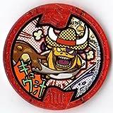 妖怪メダルUSA case02/ギュウ汁【ノーマル】