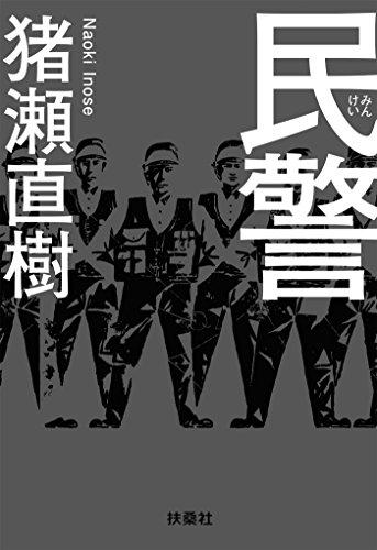 民警 (SPA!BOOKS)