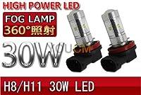 H8/H11 30W ハイパワー LED 左右2個セット