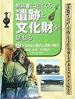 2天皇中心の時代と貴族の時代(飛鳥・奈良・平安時代) (教科書に出てくる遺跡と文化財を訪ねる)