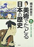 橋本麻里の美術でたどる日本の歴史―近世・近代 江戸・明治・大正・昭和