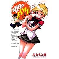 明日のよいち! Vol.2 (少年チャンピオン・コミックス)