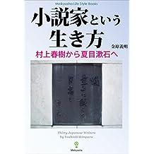 小説家という生き方 (Meikyosha Life Style Books)