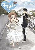 ママさん 1 (バンブー・コミックス)