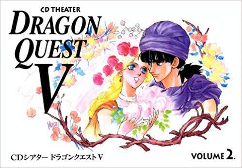 CDシアター ドラゴンクエスト5〈VOLUME2〉