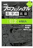 プロフェッショナル仕事の流儀 コミック版―「信念」の男たち