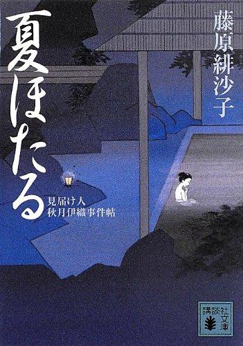 [画像:夏ほたる 見届け人秋月伊織事件帖 (講談社文庫)]